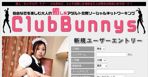 「Club Bunnys」の概要を確認する