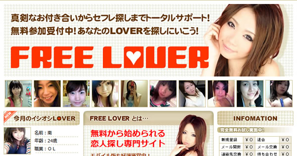 「FREE LOVER」の概要を確認する