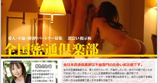 「全日本密通倶楽部」の概要を確認する